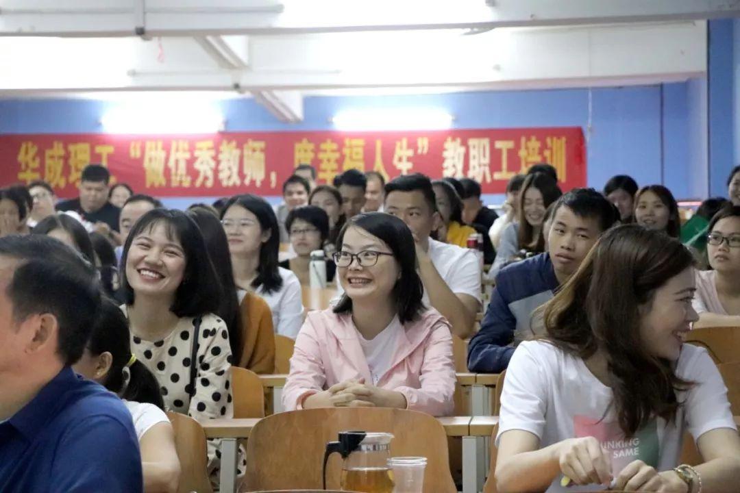 教师培训 | 做优秀教师,度幸福人生