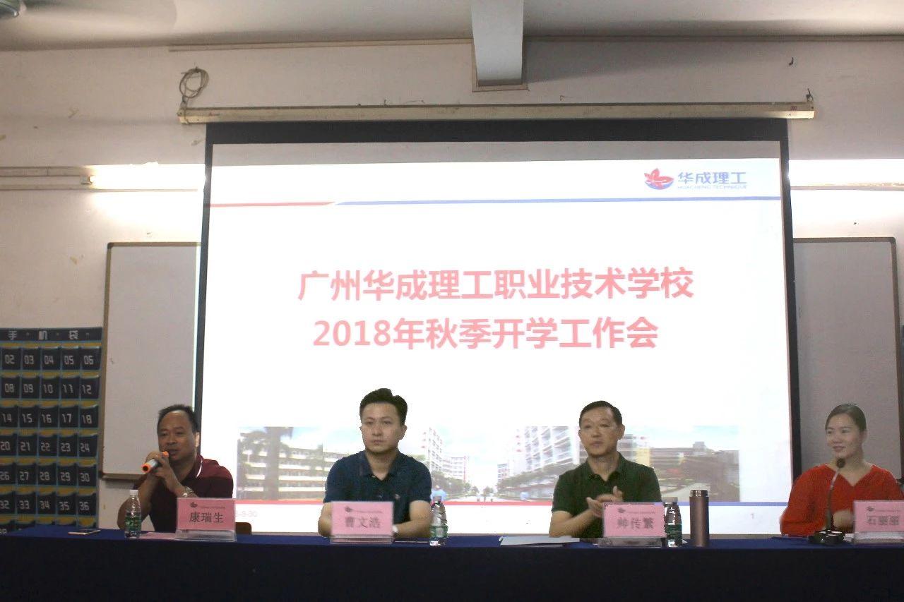 华成理工2018年秋季全体教职工大会