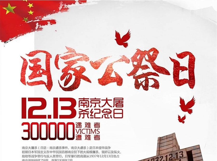 南京大屠杀国家公祭日纪念活动