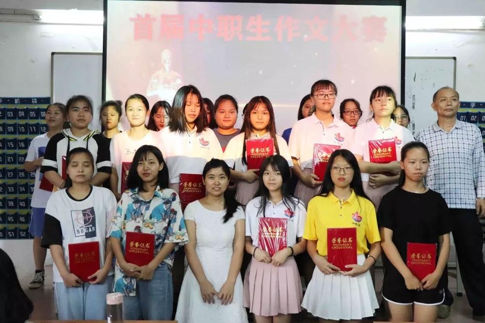 技能竞赛 | 第一届校园中职学生作文大赛圆满结束!