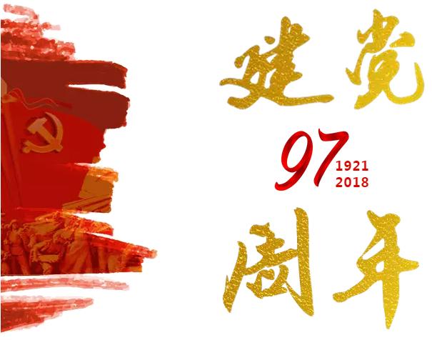 纪念建党97周年丨我们这样过七一!