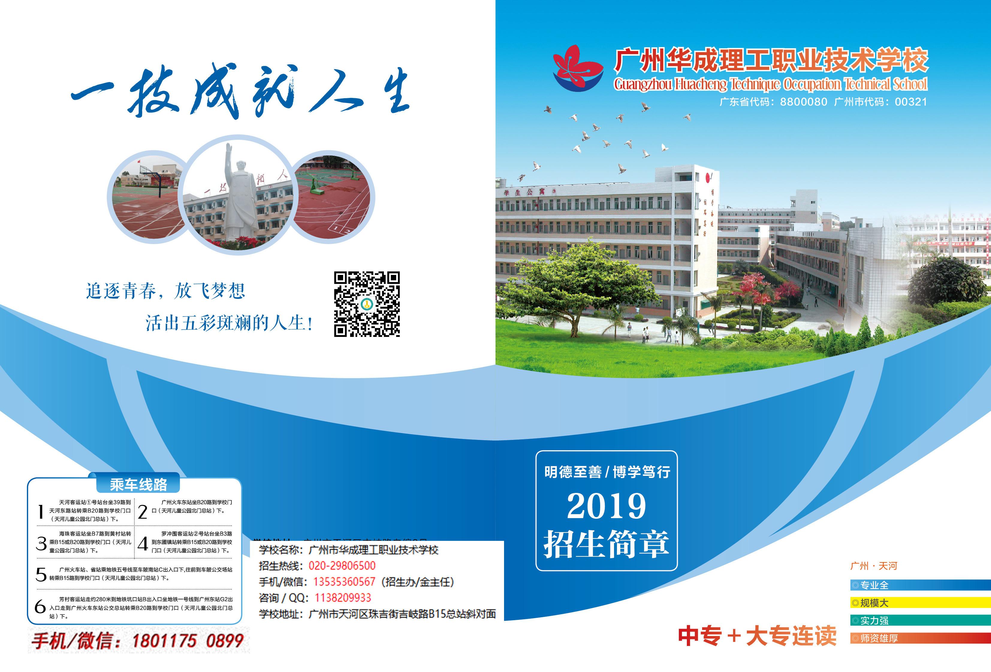 2019年广州华成理工职业技术学校招生简章
