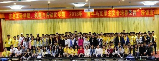 信息工程学院与机电与自动化学院联合举办青马工程培训班