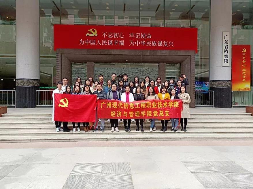 经管学院党总支党员到广东省档案馆参观学习